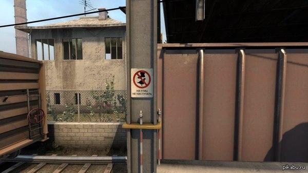 Знак на карте Train в CS:GO В игре CSGO был баг, который заключался в том, что когда вы прыгаете на голубя он пугается и взлетает вместе с вами. Баг исправили и оставили такой знак.