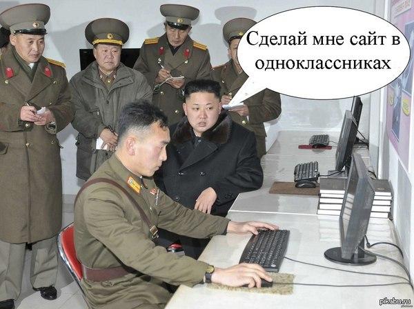 Ким Чен Ын и одноклассники Первый пост, не мое