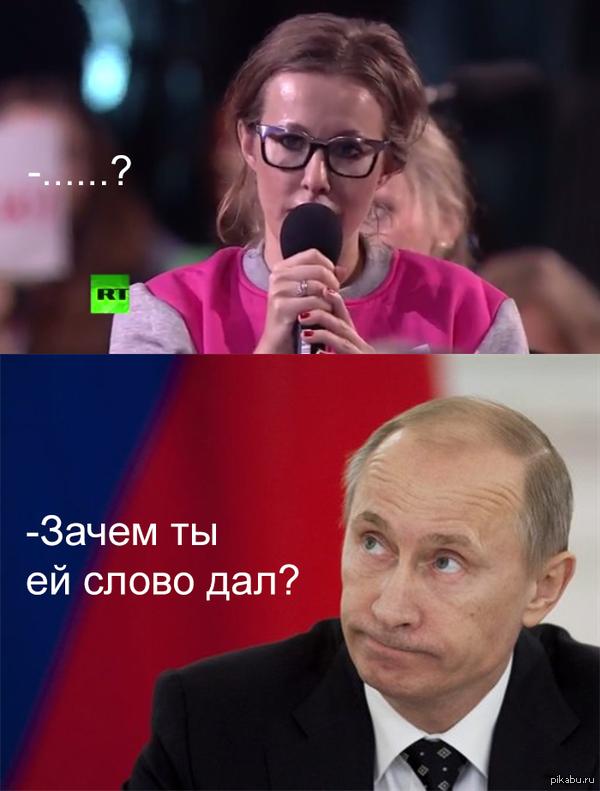 Курьезный момент с итоговой пресс-конференции Владимира Путина Ксения Собчак задает вопрос