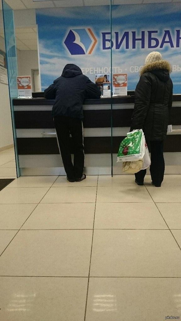 Россиянин в банке В кризис все пытаются сохранить накопленное, даже четкие поцаки