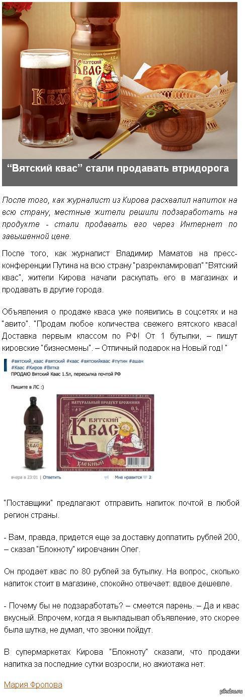 Вятский Квас! Источник: Блокнот RU  http://bloknot.ru/obshhestvo/vyatskij-kvas-stali-prodavat-vtridoroga-138671.html