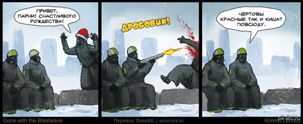 Унесенные Взрывной Волной Зеленые: Рождество