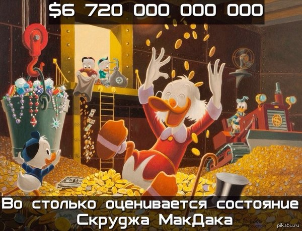 Скрудж МакДак (своровал)
