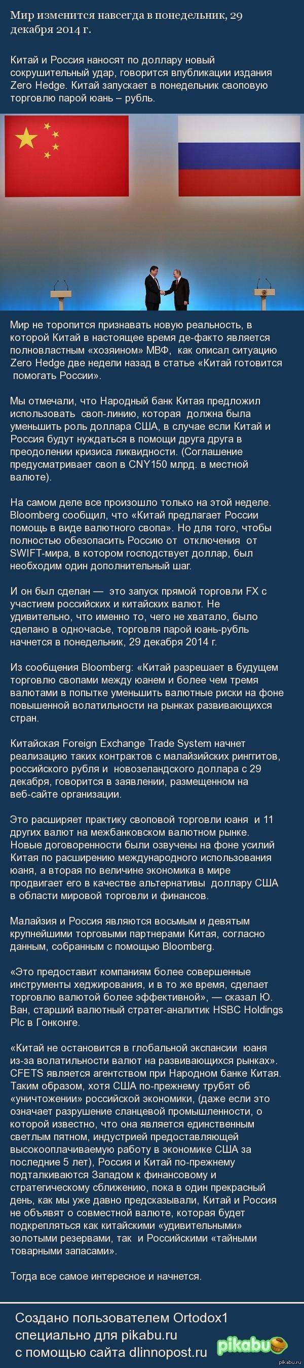 Китай запускает в понедельник своповую торговлю парой юань – рубль.Для того,чтобы полностью обезопасить Россию от  отключения  от SWIFT-мира ,в котором господствует доллар,был необходим один дополнительный шаг.И он был сделан —  это запуск прямой торговли FX с участием российских и китайских валют.