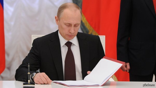 путин подписал банкротство