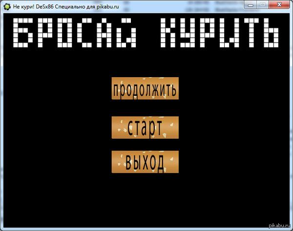 """Сделал в Game Makere арканойд, специально для пикабу. Игра в ответ на пост <a href=""""http://pikabu.ru/story/vot_kak_dolzhna_vyiglyadet_reklama_protiv_kureniya_2948796"""">http://pikabu.ru/story/_2948796</a> ещё один скриншот и ссылка на загрузку внутри."""