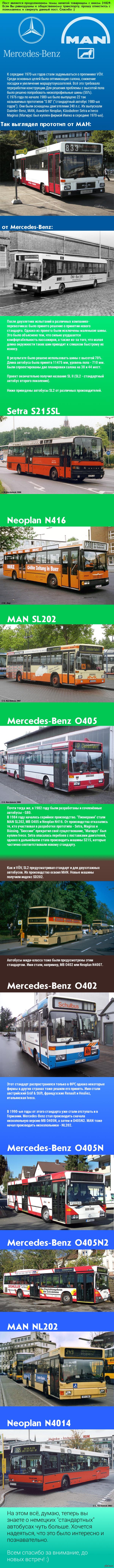 """Такие разные и одинаковые немецкие автобусы. Длиннопост Продолжение/ответ на пост <a href=""""http://pikabu.ru/story/dlya_nemnogochislennyikh_lyubiteley_avtobusov_2923292"""">http://pikabu.ru/story/_2923292</a>"""