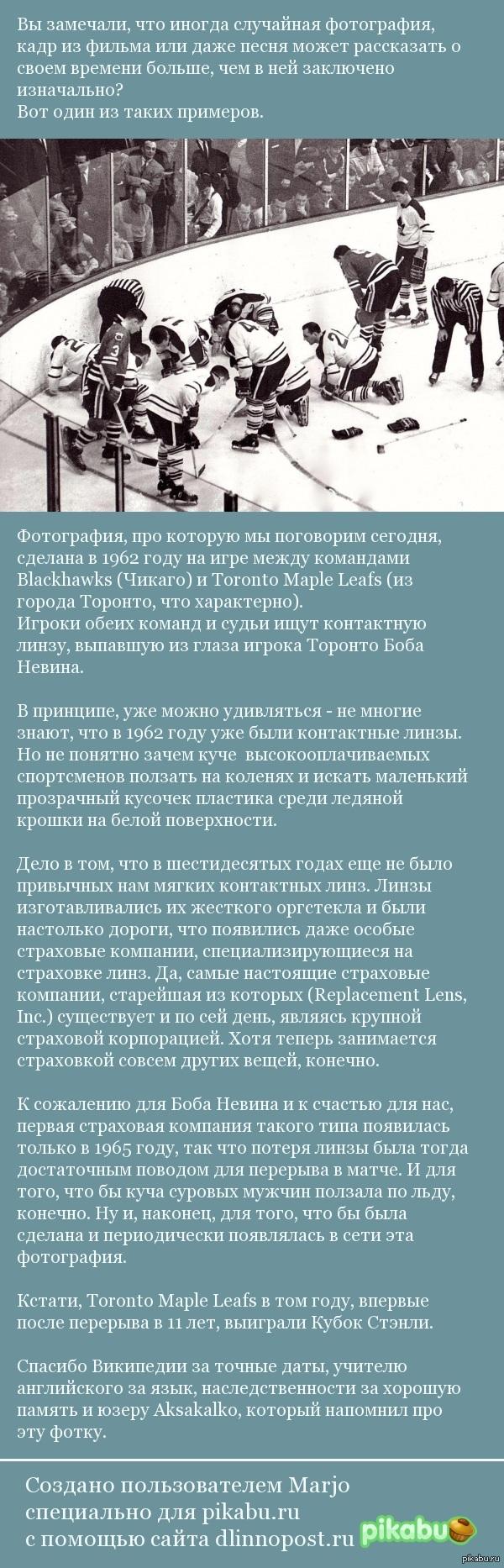 "Однажды на льду По следам петросянского поста <a href=""http://pikabu.ru/story/sluchay_na_khokkeynom_matche_2957263"">http://pikabu.ru/story/_2957263</a>"