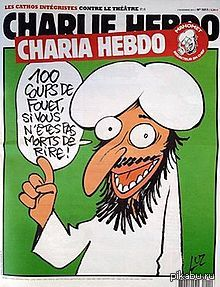 Теракт во франции Во франции в Париже вооруженные люди ворвались в редакцию журнала Charlie Hebdo и расстреляли из автоматов работников журнала ,  давайте угадаем кто это сделал