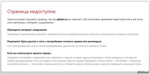 Пикабу заблокировали в Казахстане. Такие дела, народ. До этого так же блокировали пару сайтов которые периодически навещал.  С анонимайзерами или прокси долго грузит.  Печаль, беда.