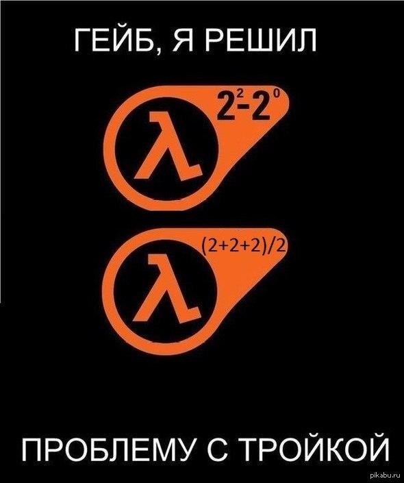 Проблема с тройкой Half Life решена!