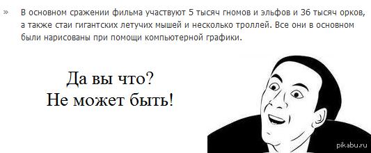 Читал тут факты о третьем Хоббите на Кинопоиске. http://www.kinopoisk.ru/film/694633/