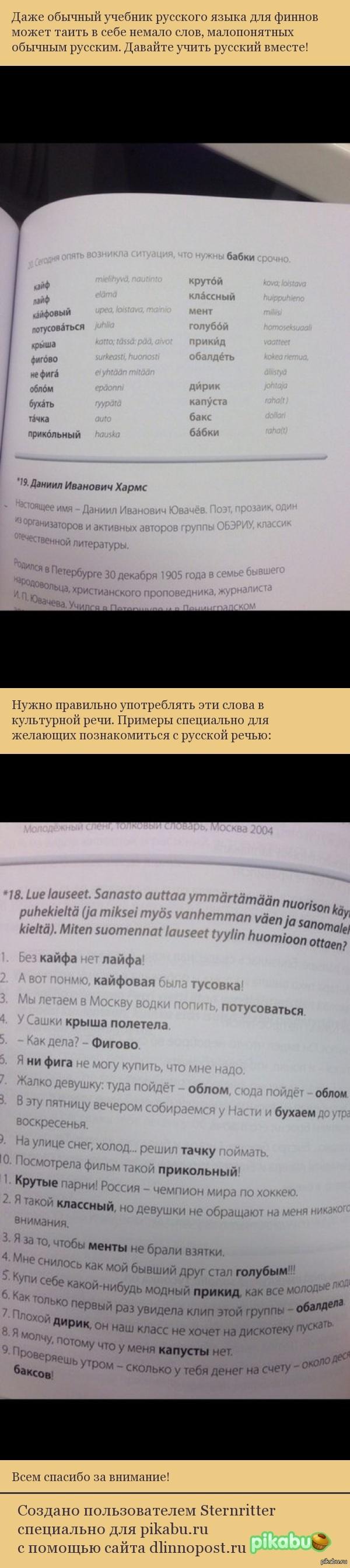 А знаешь ли ты русский язык? Теперь я знаю жизненно важные слова для жизни в России!