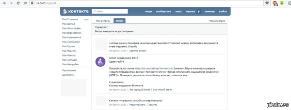 """Чтобы """"Вконтакте"""" не тормозил Переходим по ссылке:  https://vk.com/settings?act=security (для ЛЛ ссылка внутри)  И щёлкаем галочку, как показано на картинке.  Помогает, честно)"""