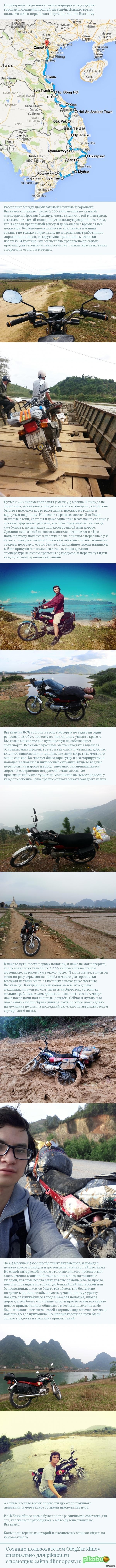 Мото-путешествие по Вьетнаму. Итоги первой части мото-путешествия по Вьетнаму. Маршрут Хошимин - Ханой. 2.200 километров.