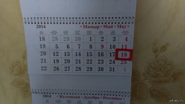 Зачем покупать новый календарь, если еще целый месяц можно пользоваться старым.