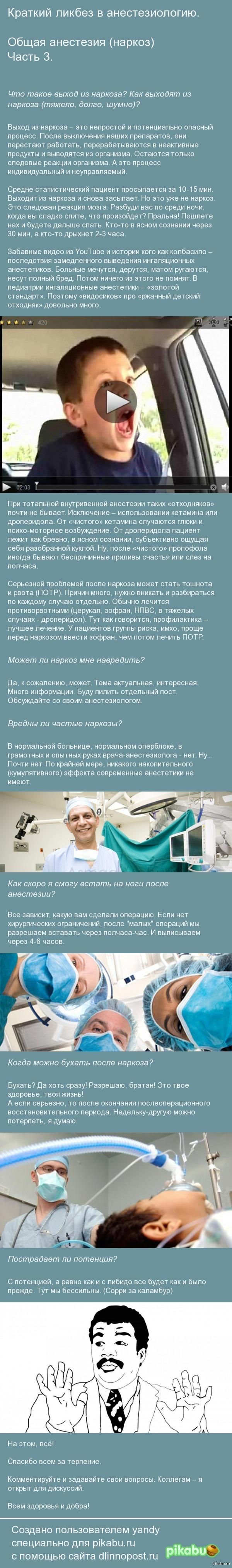 Краткий ликбез в анестезиологию. Общая анестезия (наркоз). Ч.3. В 3-х частях. Осторожно, очень длиннопост!