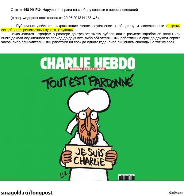Шарли Вопрос к лиге юристов пикабу. Попадают ли карикатуры шарли под данную статью? и могут ли привлечь издания перепечатывающие их карикатуры по этой статье?