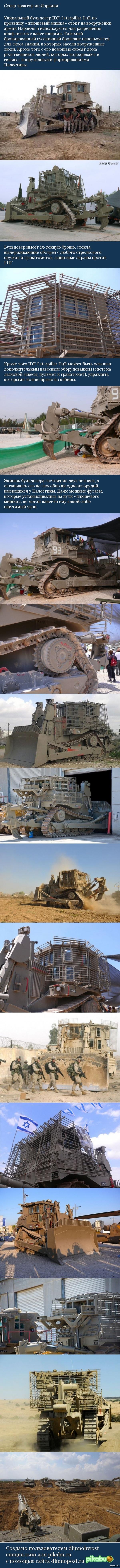 Cупер трактор из Израиля