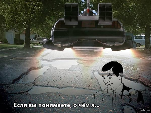"""Я тут вот о чём подумал что технологии, позволяющие создавать летающие машины, как в фильме """"Назад в будущее"""", просто обязаны родиться в России!"""