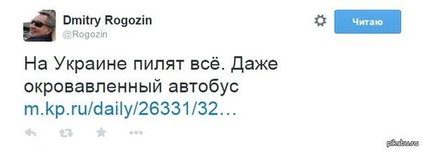 Рогозин, как всегда - неотразим !