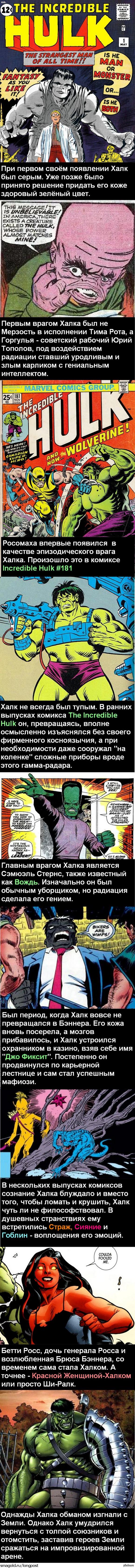 Факты о супергероях: Халк. То, чего нет в фильмах.