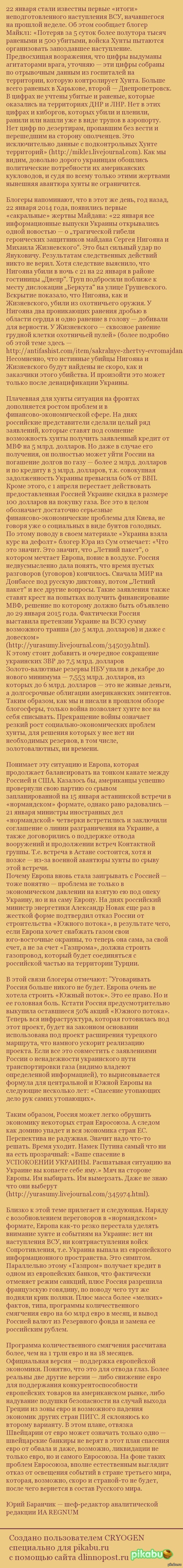 Хунту бьют по всем направлениям. взято с http://www.regnum.ru/news/polit/1887392.html