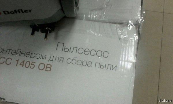 """Пылсесос. Продается в одном из магазинов """"Эксперт"""" Омска. Не извиняюсь за качество фотографии."""