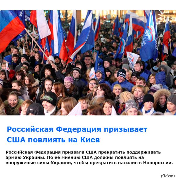 "Российская Федерация призывает США повлиять на Киев ответ <a href=""http://pikabu.ru/story/bombili_donbass__evropa_molchala_donbass_otvetil__evropa_zakukarekala_3018798"">http://pikabu.ru/story/_3018798</a>"