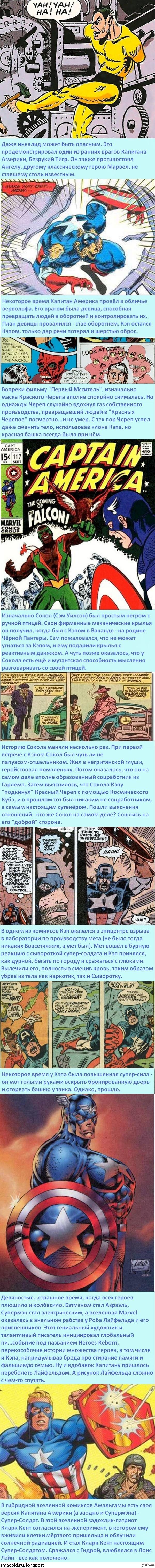 Факты о супергероях: Капитан Америка (часть 2) То, чего нет в фильмах. Боянометр бесится из-за одной-единственной картинки.