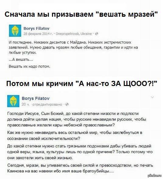 Заместитель председателя Днепропетровской областной государственной администрации по внутренней политике Борис Филатов. Ближайший соратник Коломойского.