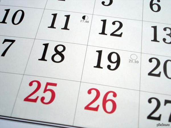 Предлагаю сделать 4 дневную рабочую неделю, с увеличением рабочего дня до 10 часов? А то за 2 дня не успеваешь отдохнуть(