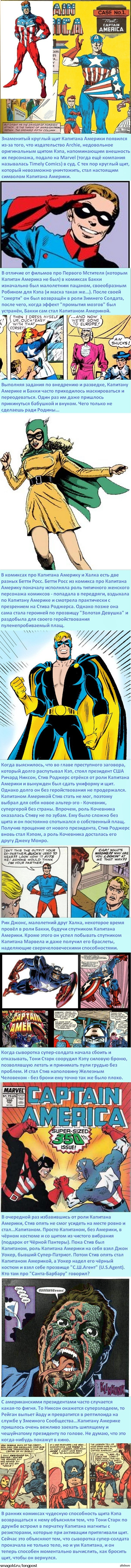 Факты о супергероях: Капитан Америка То, чего нет в фильмах. Теперь, возможно, менее вырвиглазно.