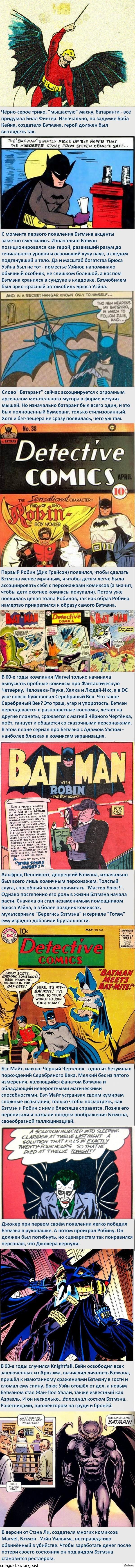 Факты о супергероях: Бэтмэн То, чего нет в фильмах. Или есть, но не так.