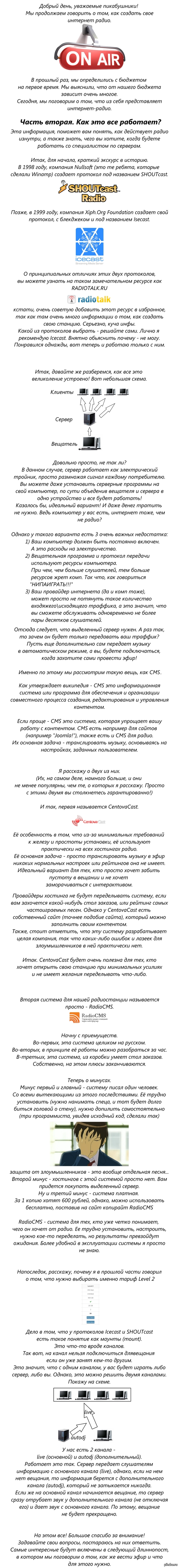 """Открываем свое интернет-радио. Часть вторая. Предыдущая часть - <a href=""""http://pikabu.ru/story/otkryivaem_svoe_internetradio_chast_pervaya_3034950"""">http://pikabu.ru/story/_3034950</a>"""