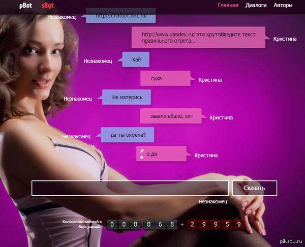 порно бот вконтакте