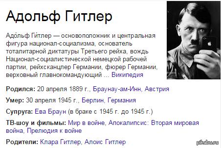 В гугле прикололись) Покажет если вбить Гитлер в поиск)