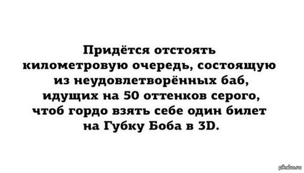 представлен 50 оттенков серого смешные цитаты Сочи июль года