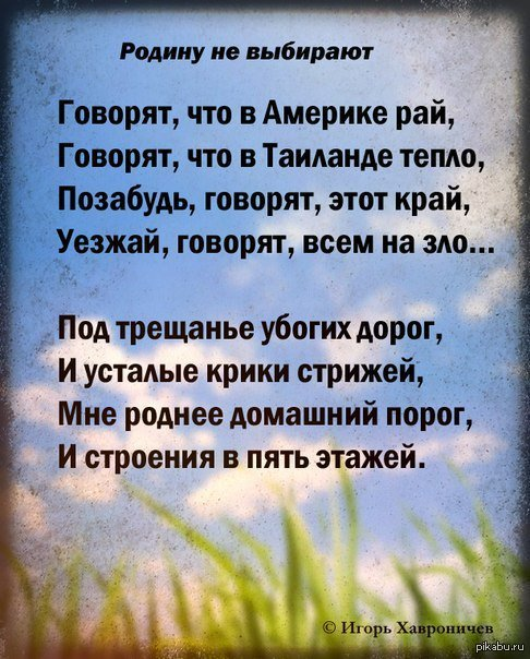 Стихи о родине россии короткие и красивые