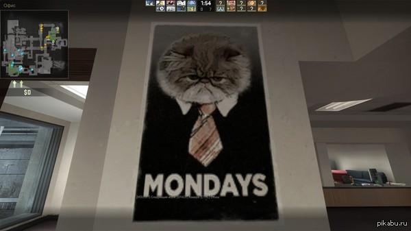 Понедельники Офис