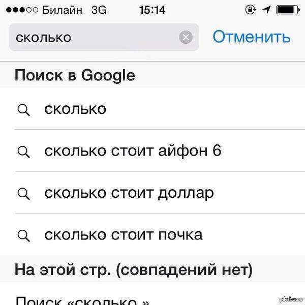 окей, Гугл актуальные вопросы