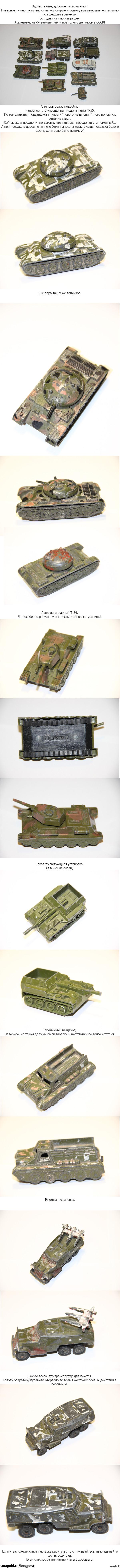 Старые железные советские игрушки. У кого такие-же есть, отписывайтесь. Кстати, такие еще делают?