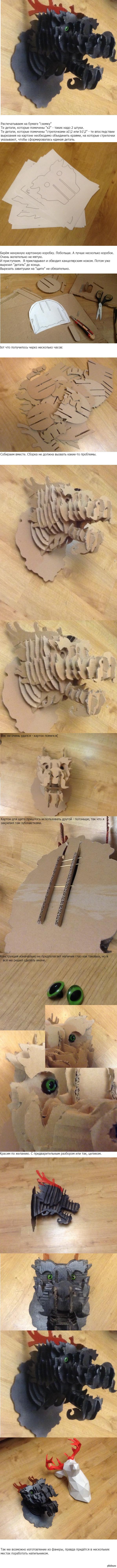 Голова китайского дракона из картона. Ссылка на схему http://zalivalka.ru/197626/paperdragon.pdf