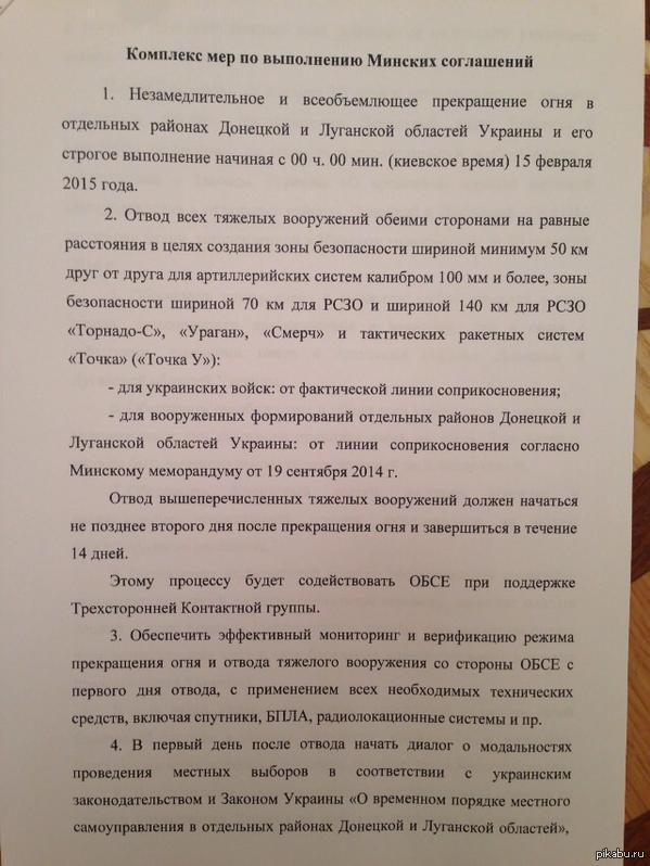 Лидеры «нормандской четвёрки» в Минске согласовали комплекс мер по выполнению Минских соглашений продолжение в комментариях