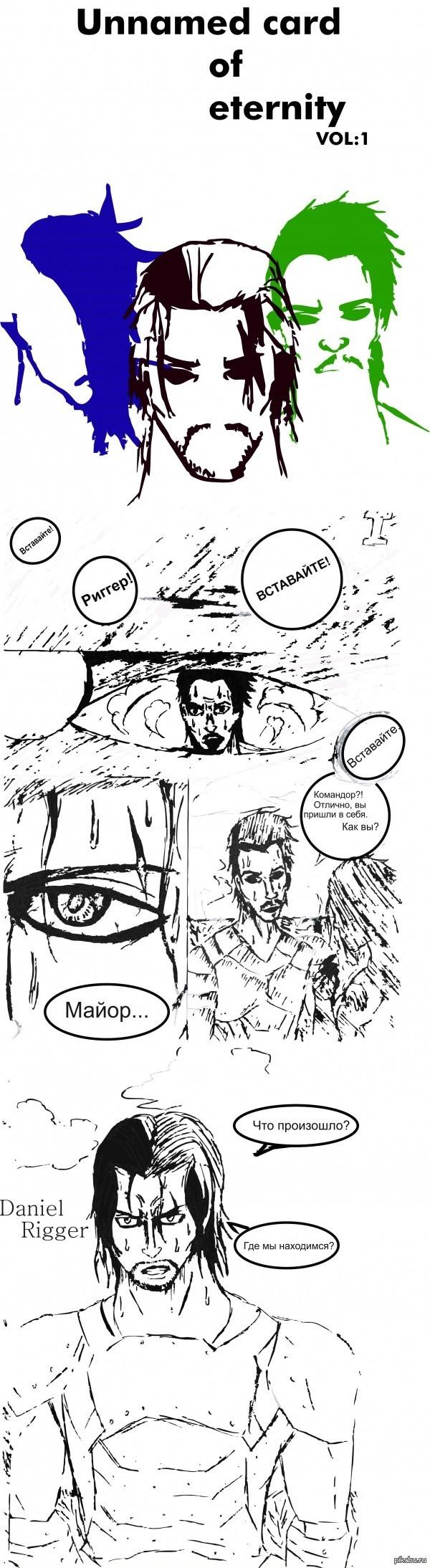 Комикс. Сценарий- мое, Рисовка- Олег там выложена работа http://acomics.ru/~UCoE