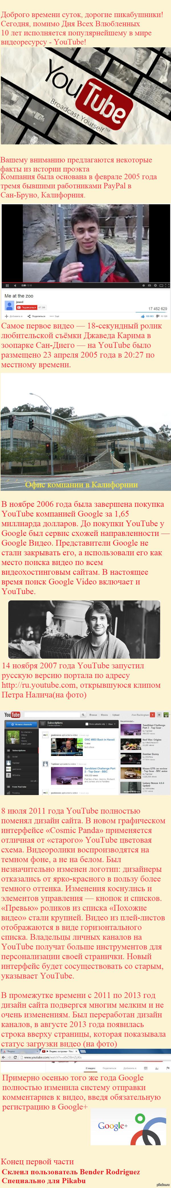 10 лет YouTube!