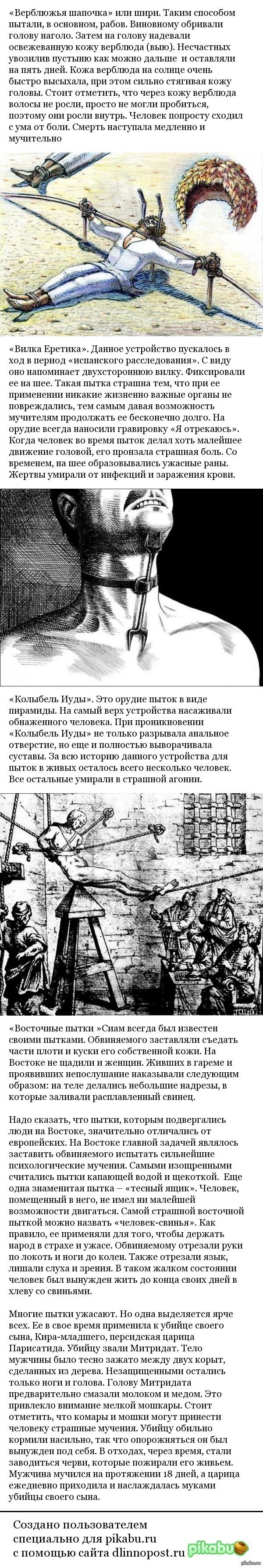 Как рвали жопу при пытках