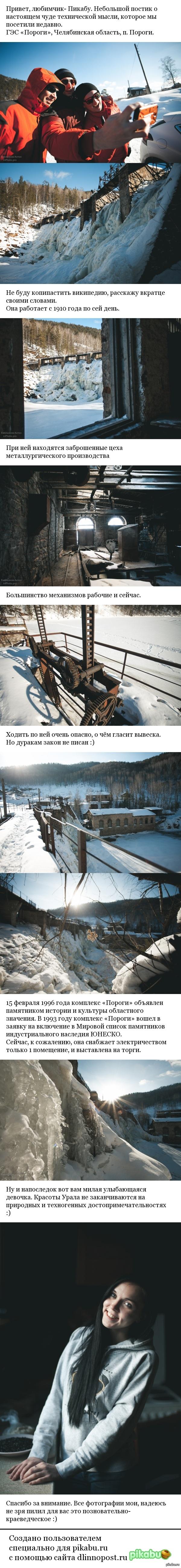 Порожская ГЭС. Челябинская область. Побывали в этом месте зимой. Было очень хорошо, как бы банально не звучало.