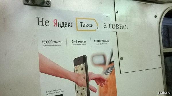 Анти-реклама в московском метро. А как вы относитесь к Яндекс-приложениям для мобильных устройств?