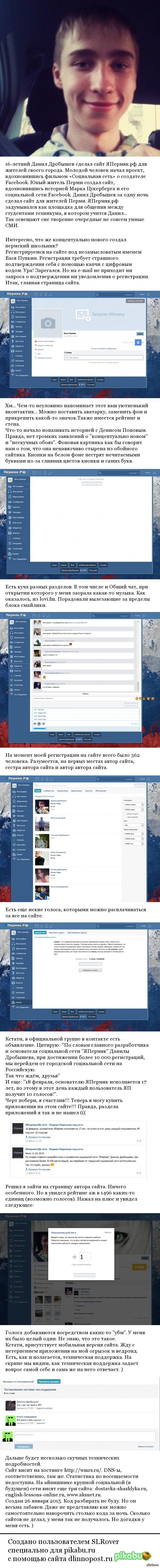 Поклонник Цукерберга создал сайт для студентов Перми